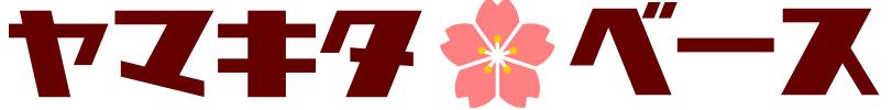 ヤマキタベース 商品事業部